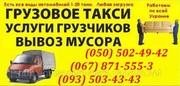 Вантажнi перевезення Бус,  газель,  Зiл,  Камаз,  Ман у Тернополi