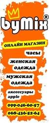 женская одежда,  часы,  аксессуары Тернополь