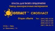 ОС-5103 эмаль ОС-5103 : эмаль ОС-5103У : эмаль ОС-5103М Органосиликатн
