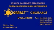 ХВ-110 эмаль ХВ-110 : эмаль ХВ-110У : эмаль ХВ-110М Эмаль ХВ-110 (для