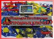 Заготовки для копирования домофонных ключей 2013 Тернополь