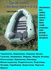 купить лодку резиновую Лира,  купить лодку резиновую Лисичанка,  купить