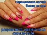 Нарощування нігтів Тернопіль гелем на дому.