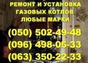 Ремонт газового котла Тернопіль. Майстер по ремонту газового котла