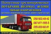 Вантажоперевезення із Тернополя та інших міст по всій Україні.