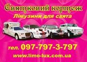 Лімузин Тернопіль - прокат,  оренда,  замовлення -