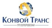 Грузоперевозки по Украине.Международные грузоперевозки.