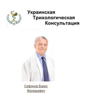 Бесплатная консультация у трихолога. Тернополь и вся Украина