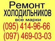 Произведем ремонт холодильников Тернополь