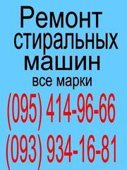 Качественный ремонт стиральных машин и водонагревателей Тернополь