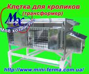 Клеточное оборудования для кролиководства.