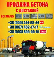 Купить бетон Тернополь,  цена,  с доставкой в Тернополе
