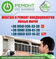 Установка,  ремонт кондиционера Тернополь,  заправка кондиционера в Терн