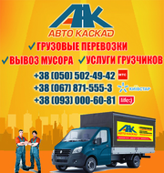 Перевозка мебели Тернополь,  перевозка вещей по Тернополю
