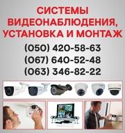 Камери відеоспостереження в Тернополі,  встановлення камер Тернопіль