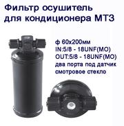 Фильтр - осушитель для МТЗ в Тернополе