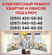Ремонт квартир Тернопіль ремонт під ключ в Тернополі
