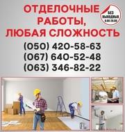 Оздоблювальні роботи в Тернополі,  оздоблення квартир Тернопіль