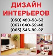Дизайн інтер'єру Тернопіль,  дизайн квартир в Тернополі,  дизайн будинку