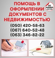 Узаконення земельних ділянок в Тернополі,  оформлення документації