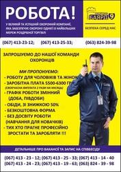 Инспектор охраны.