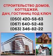 Будівництво будинків Тернопіль. Будинки під ключ в Тернополі.