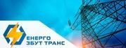 Енерго Збут Транс – постачання електроенергії підприємствам України
