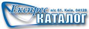Отримай свій приз від «Експрес-Каталог»